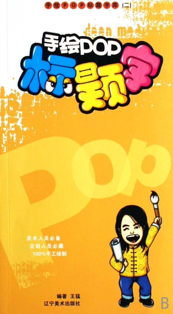 手绘pop标题字库(2)_文化读书频道_新浪网