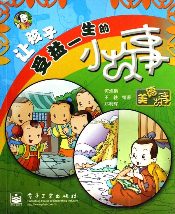 让孩子受益一生的小故事(美德故事)_文化读书频道