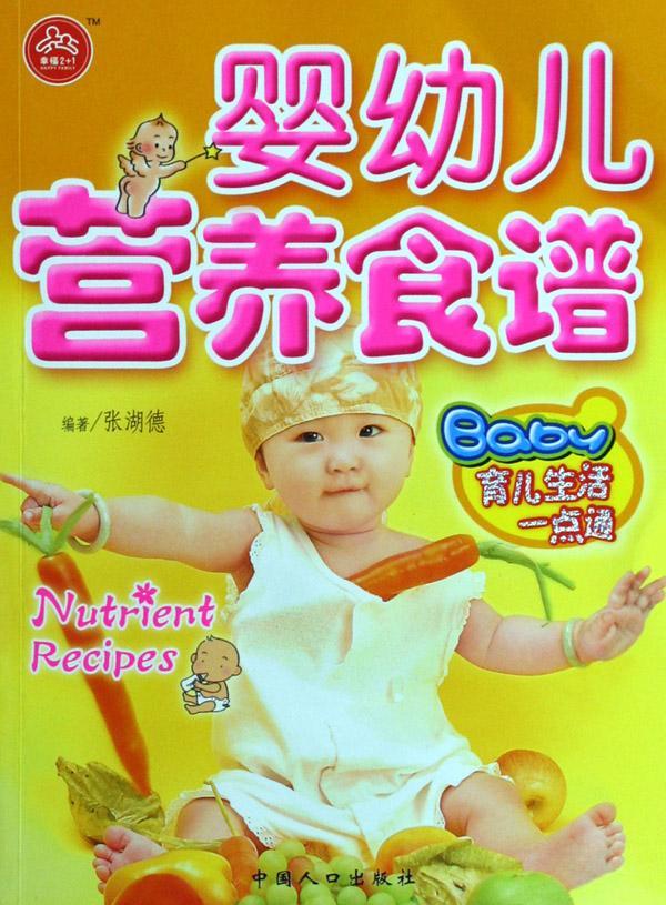婴幼儿营养食谱