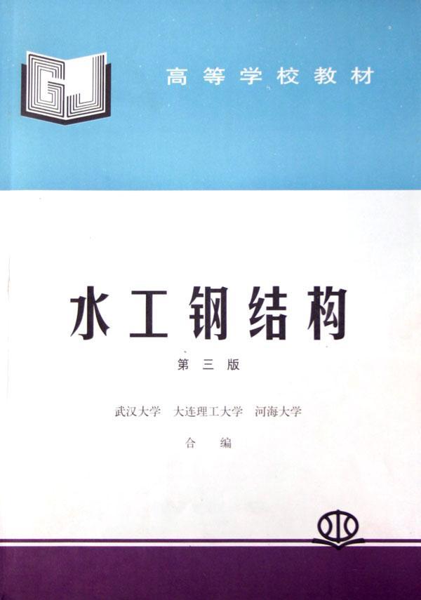 水工钢结构/高等学校教材