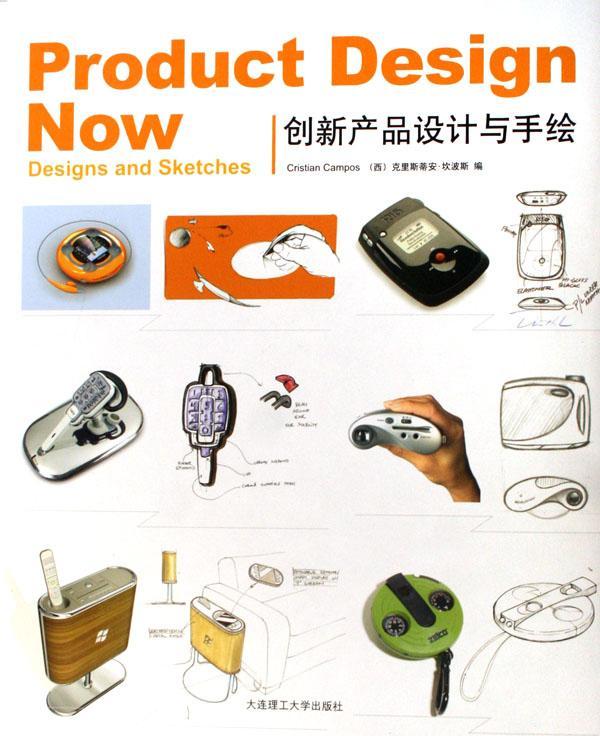 创新产品设计与手绘(精)