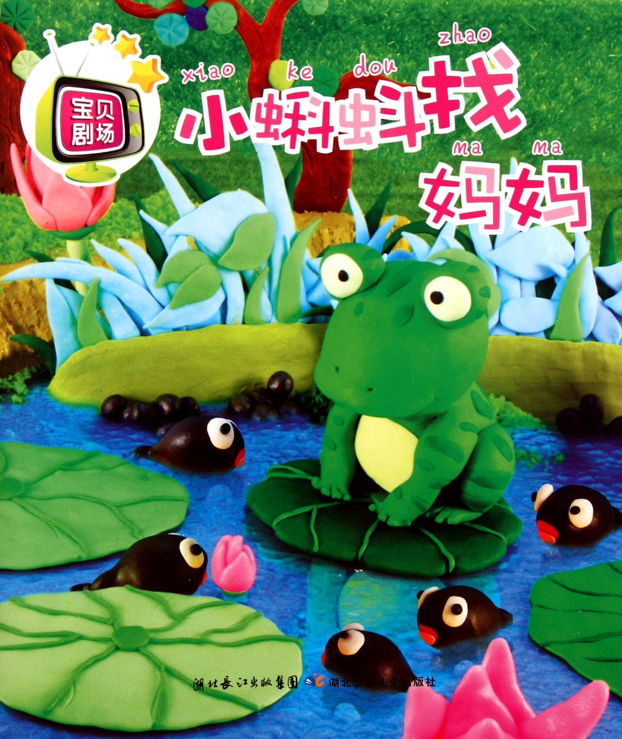 蝌蚪简笔画彩色