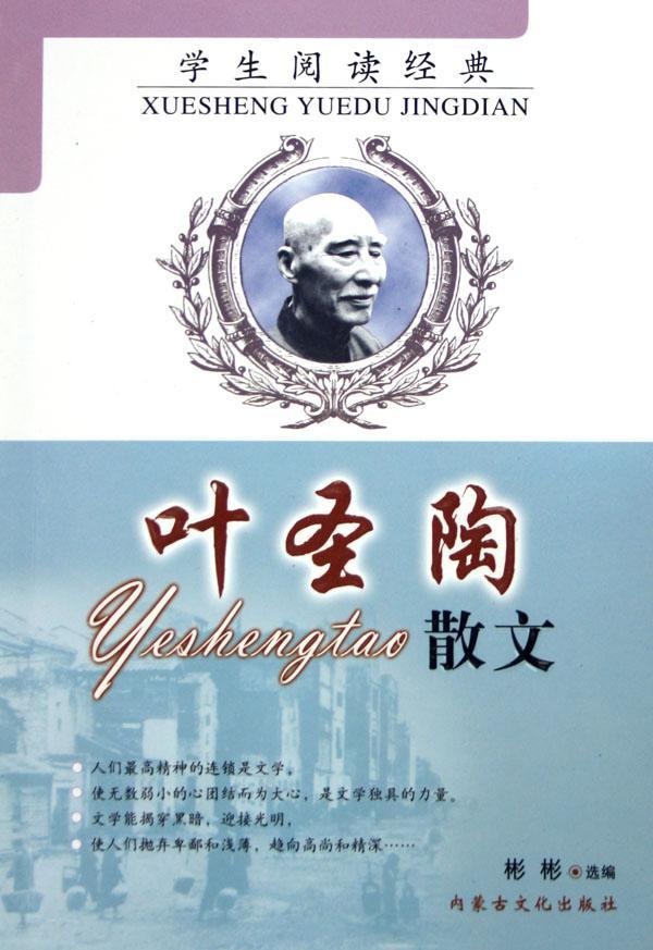 叶圣陶散文 学生阅读经典