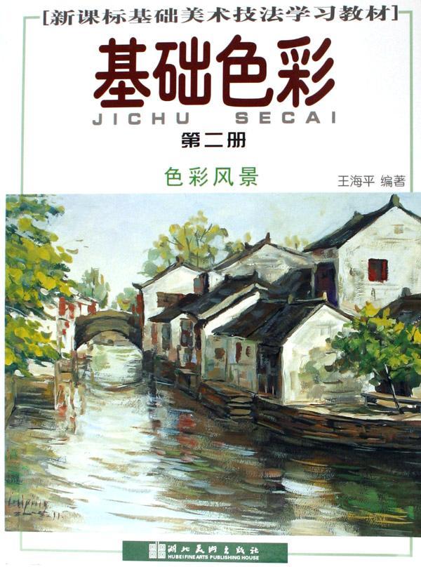 基础色彩(第2册色彩风景新课标基础美术技法学习教材)