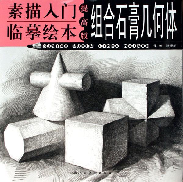 组合石膏几何体(提高版)/素描入门临摹绘本