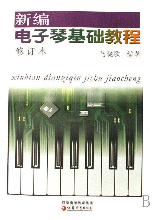 新编电子琴基础教程(附光盘修订本)图片
