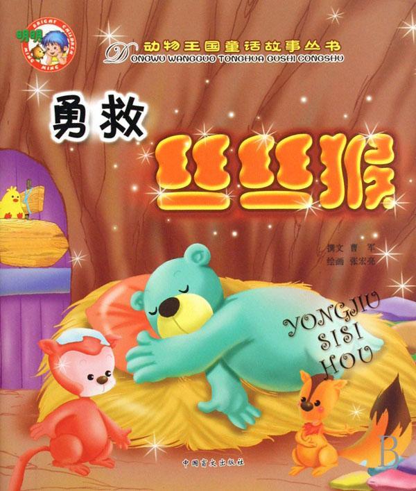 勇救丝丝猴/动物王国童话故事丛书