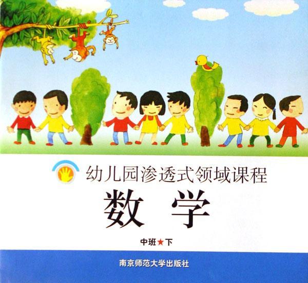数学(中班下)/幼儿园渗透式领域课程_文化读书频道