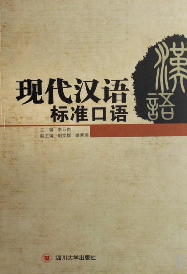 中国民间故事李建树