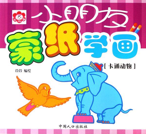卡通动物/小朋友蒙纸学画_文化读书频道_新浪网