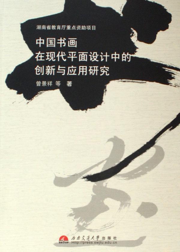 中国书画在现代平面设计中的创新与应用研究