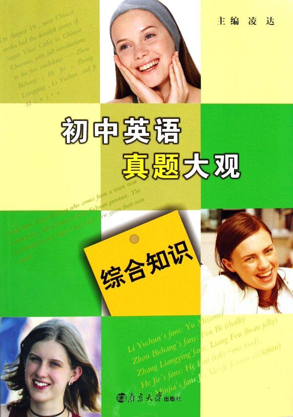 初中知识框架图片英语