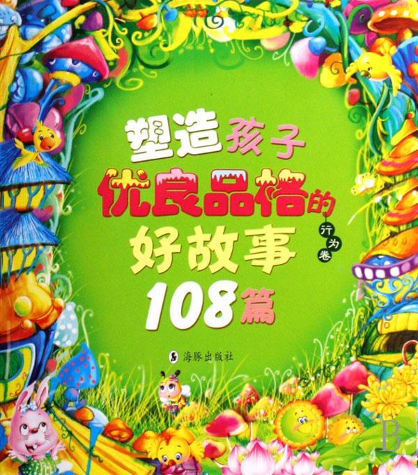历史)/动物故事枕边书 作者:华业出版社:当代世界出版社出版时间:2013