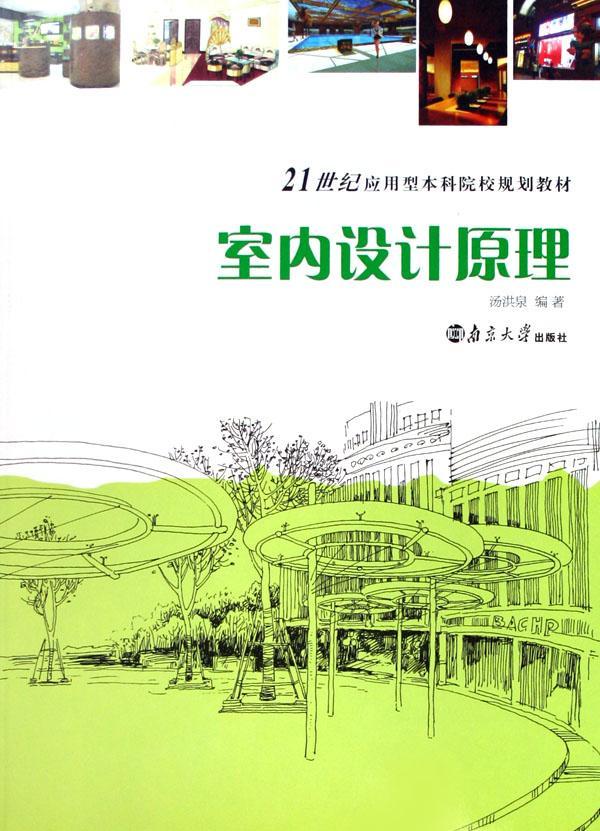 室内设计原理(21世纪应用型本科院校规划教材)