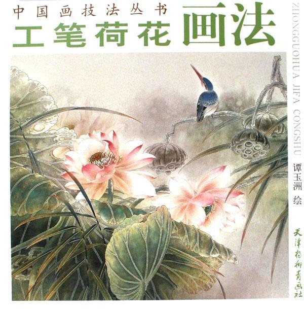 工笔荷花画法/中国画技法丛书