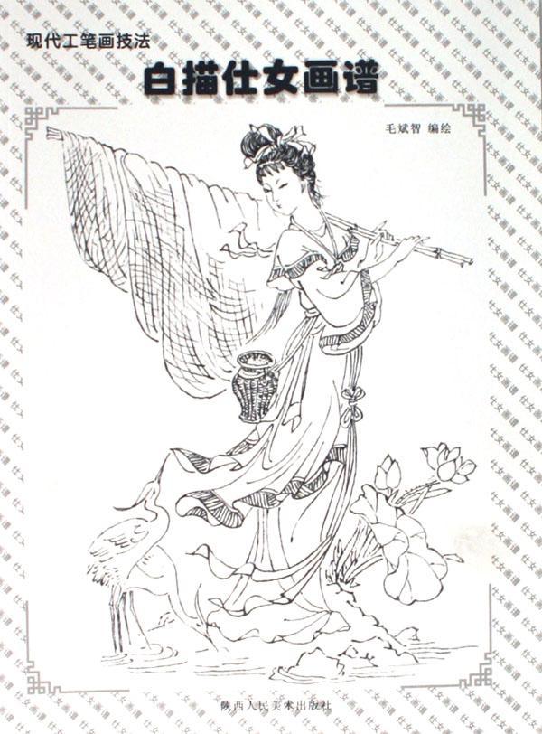 白描仕女画谱/现代工笔画技法