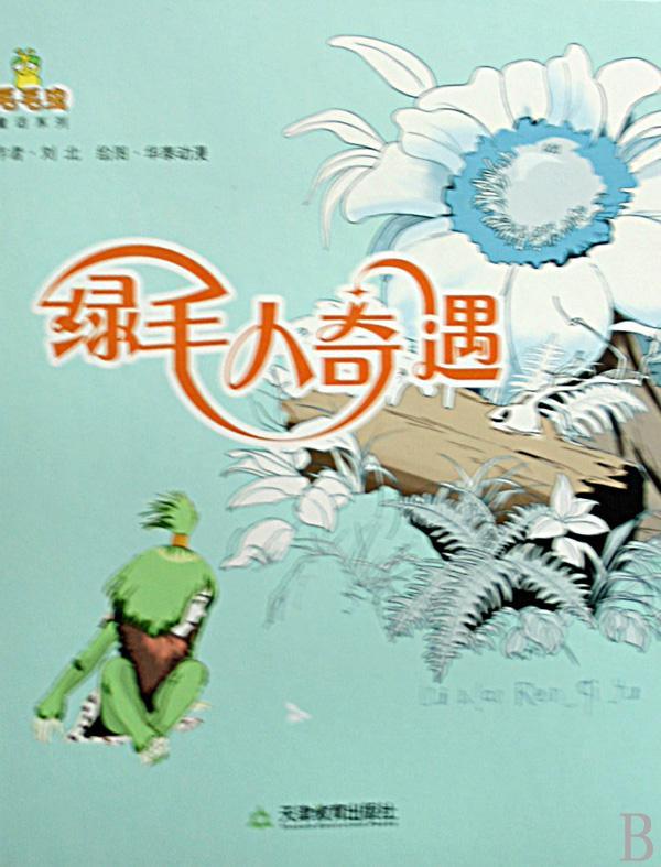 中国古代动物画(英文版)