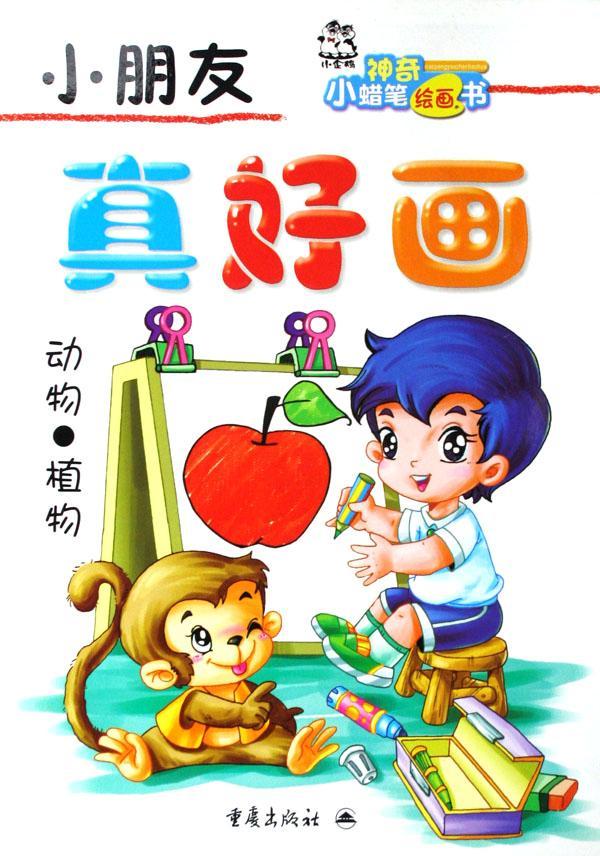 小朋友真好画(动物植物)_文化读书频道_新浪网
