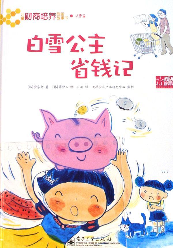 白雪公主省钱记(消费篇)(精)/儿童财商培养图画故事书