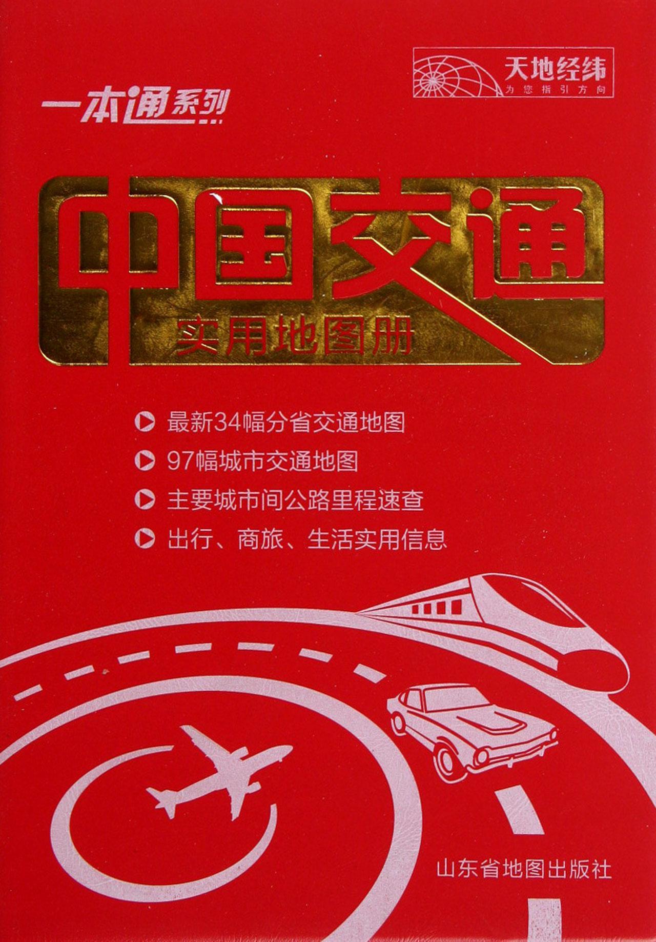 中国交通实用地图册 作者:山东省地图出版社出版社