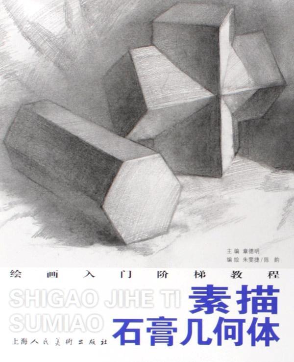素描石膏几何体 绘画入门阶梯教程