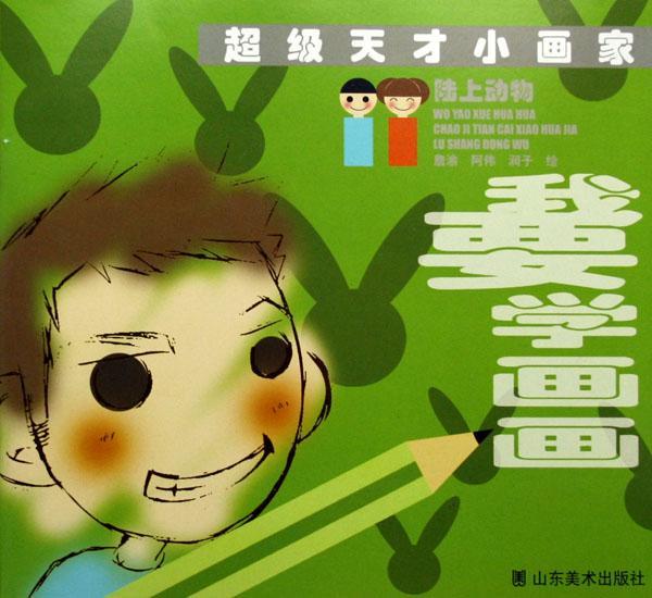 小犀牛的冒险奇遇/巧娃娃亲子立体手工奇趣动物王国 作者:上海漫唐堂
