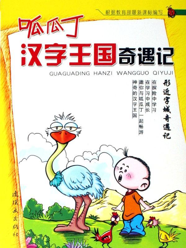 汉字封面图片手绘可爱