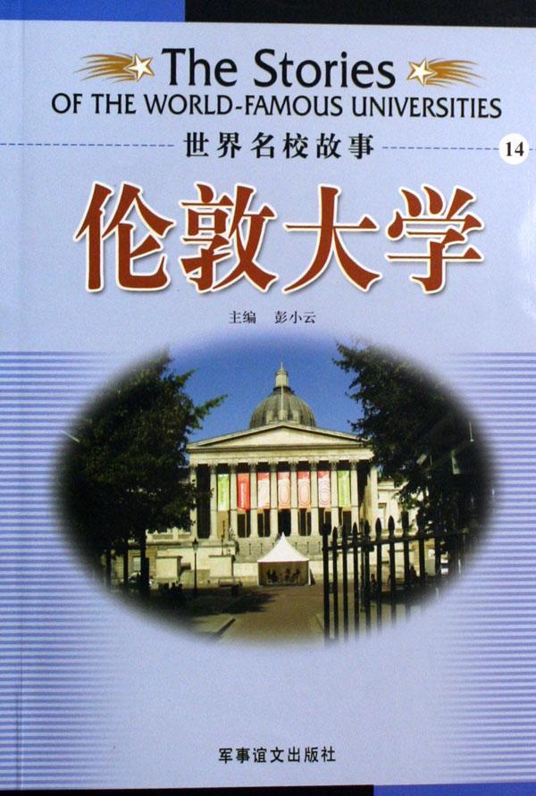 伦敦旅游手册封面手绘