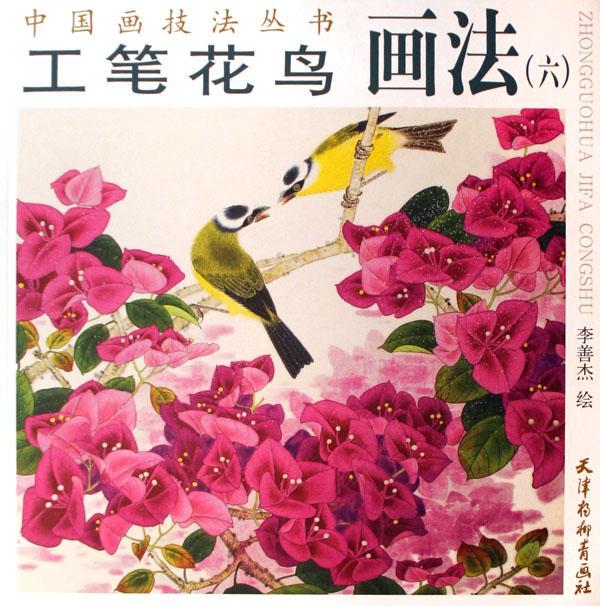 工笔花鸟画法(6)/中国画技法丛书