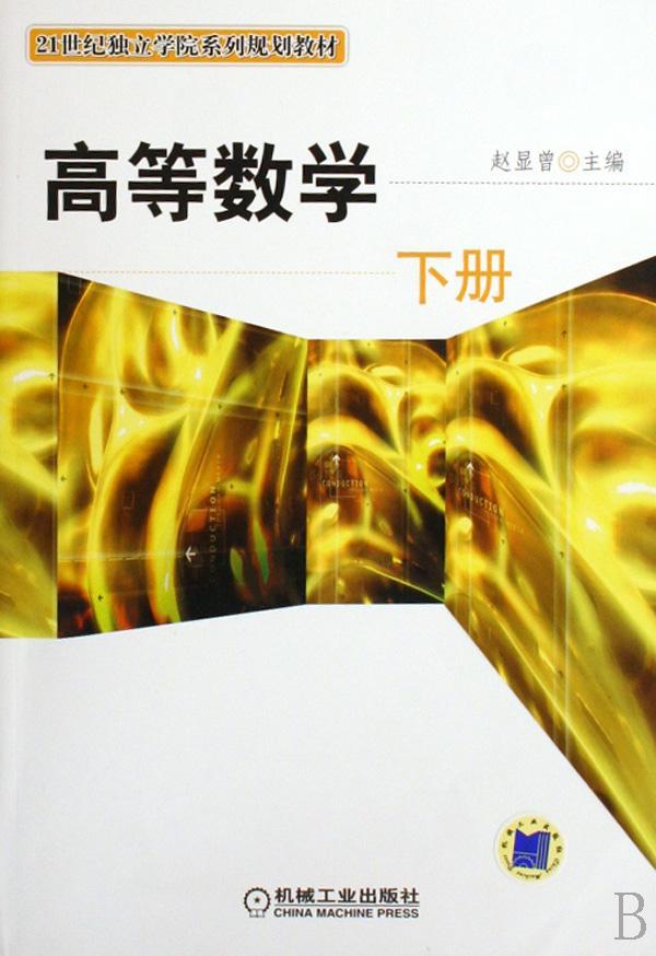 动物生物化学(全国高等农业院校教材)