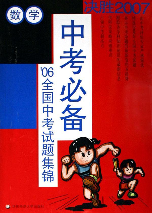 国防教育(浙江版小学4-6音乐)小学年级《在钟表店里》教学设计图片