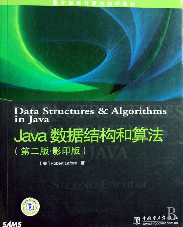 java数据结构和算法(第2版影印版国外经典计算机