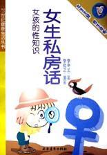 女生私房话(女孩的性知识)/21世纪健康生活丛书