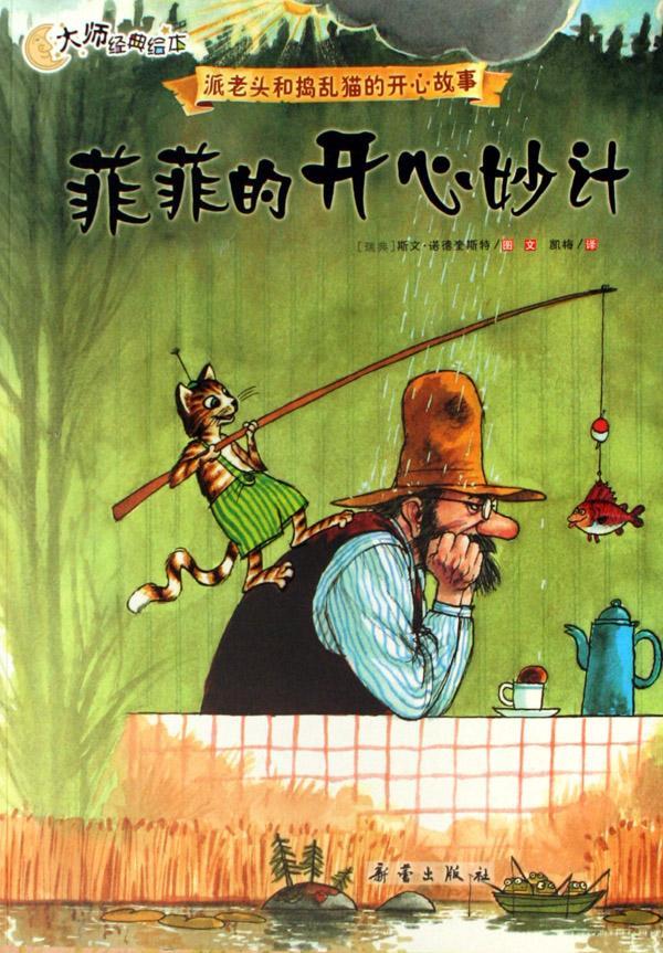 超级面具(动物乐园3-7岁) 作者:郎亮|绘画:张宏亮出版社:新蕾出版社