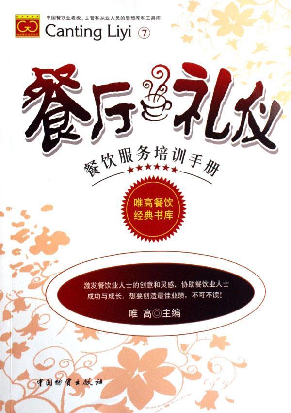 餐厅礼仪(餐饮服务培训手册)图片