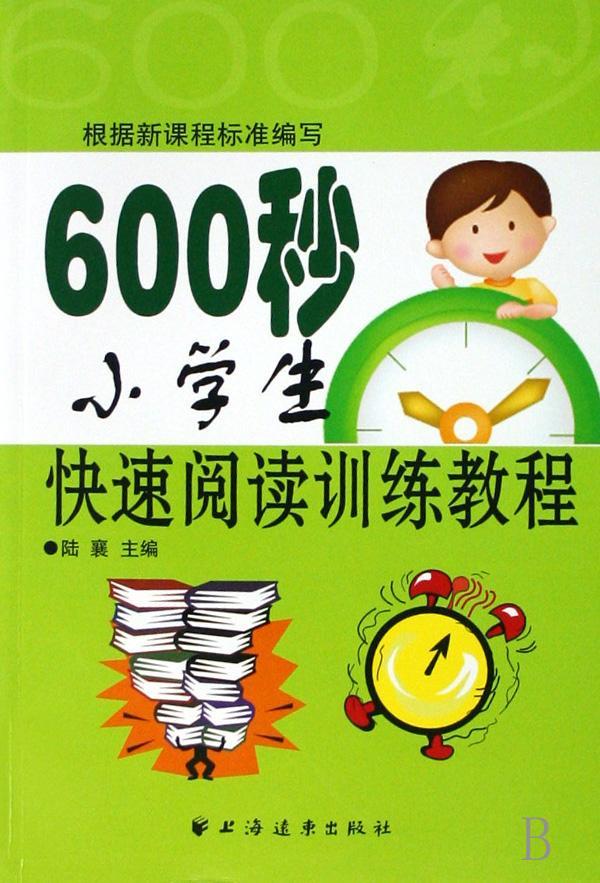 600秒小学生快速阅读训练教程