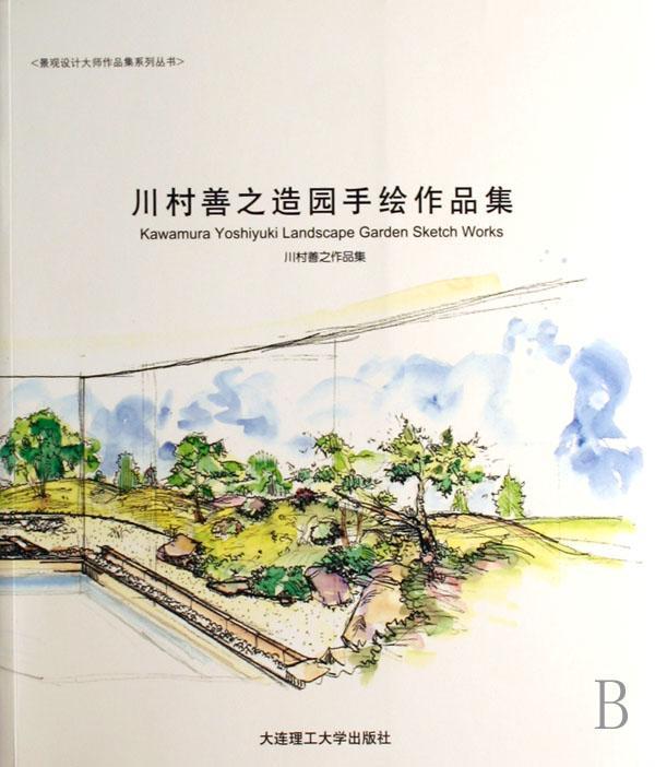 川村善之造园手绘作品集/景观设计大师作品集系列