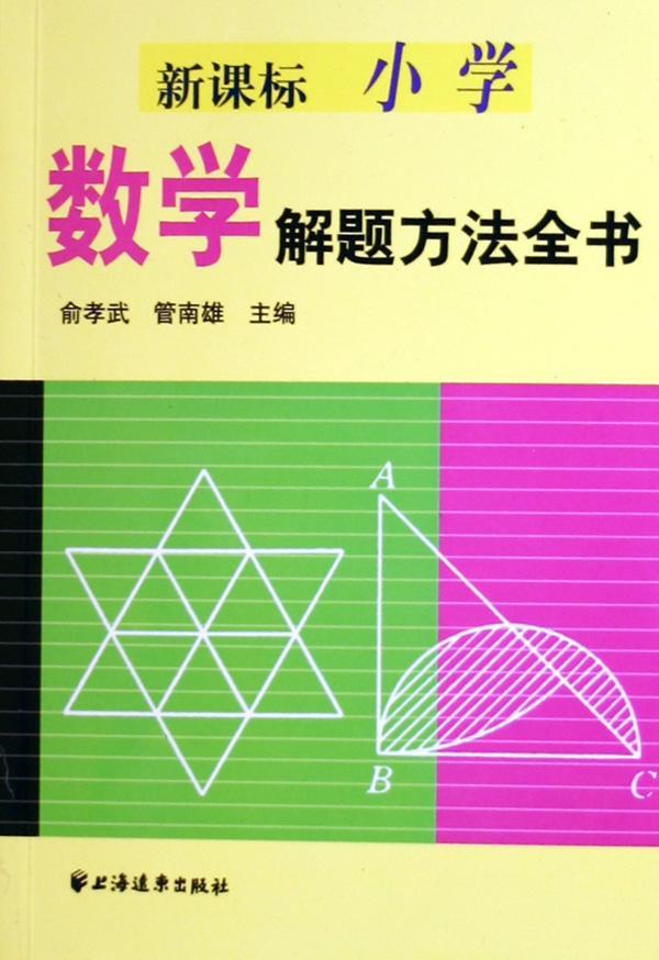 【小学课程标准实施方案】