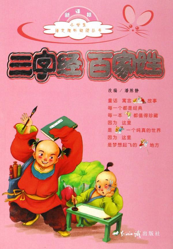 三字经百家姓(新课标)/小学生语文课外阅读丛书