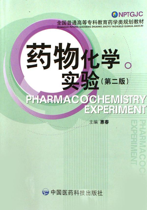 康复医学(供基础临床预防口腔医学类专业用)\/全
