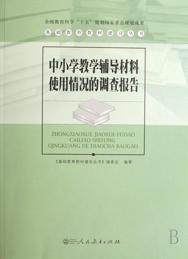 【中小学教材和教辅专项检查自查报告】