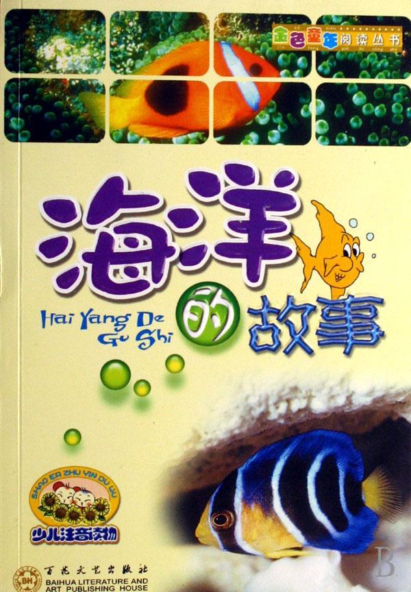 与动物零距离接触(附光盘海洋动物) 作者:崔钟雷出版社:吉林摄影出版