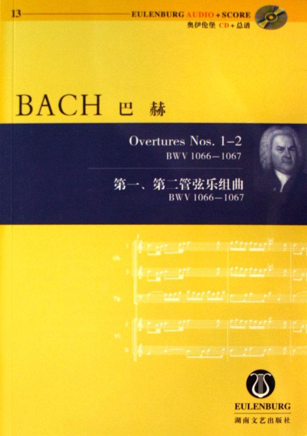 巴赫第一第二管弦乐组曲 附光盘BWV1066 1067