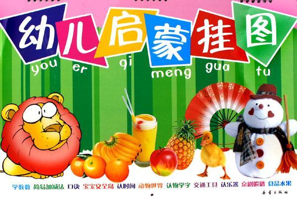 水果蔬菜/豆豆龙三维卡 作者:杨芳出版社:四川少年儿童出版社出版