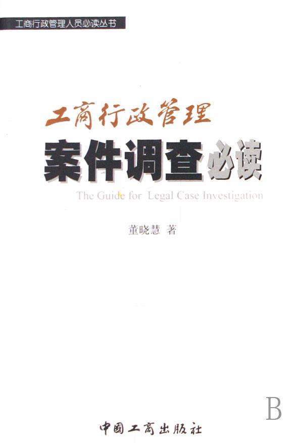 【工商行政管理局,案件调查终结报告】