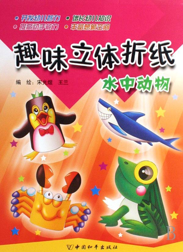 水中动物/趣味立体折纸