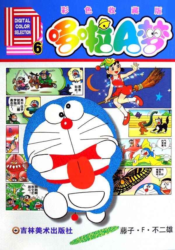 哆啦a梦彩色收藏版(6) 作者:作者:藤子?f?