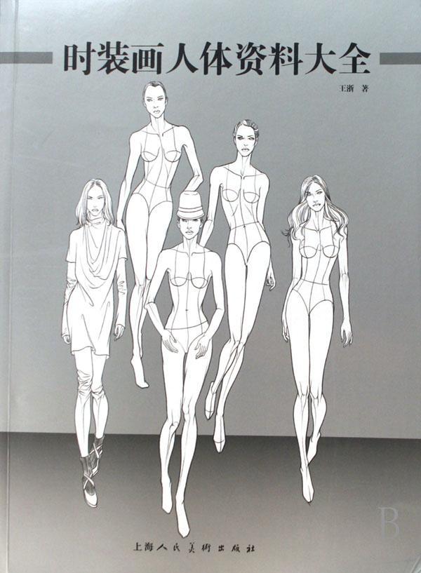 时装画人体基本比例 第二章  时装画人体局部画法 第一节  头部的