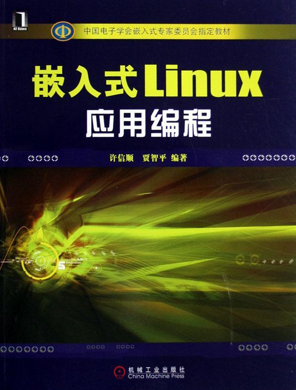 嵌入式linux应用编程(中国电子学会嵌入式专家