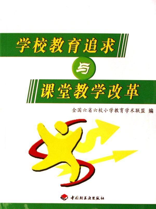 【东辽县课堂教学改革实施方案】